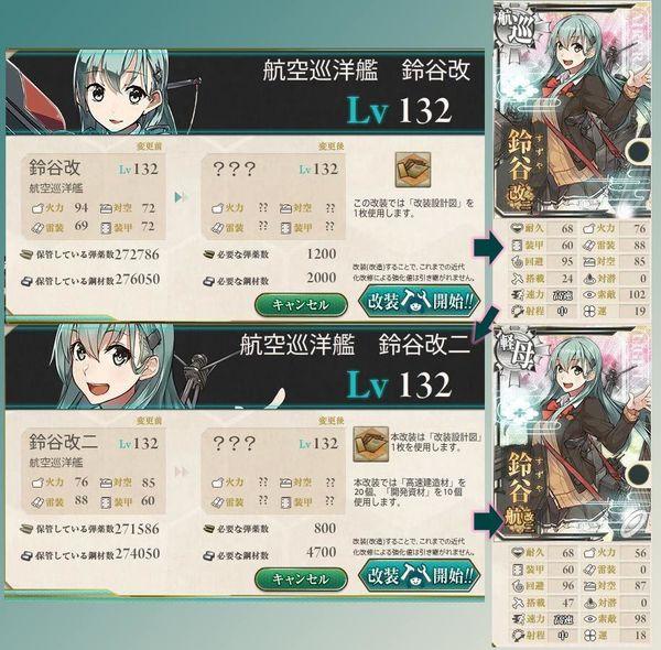 suzuya_k2s.jpg