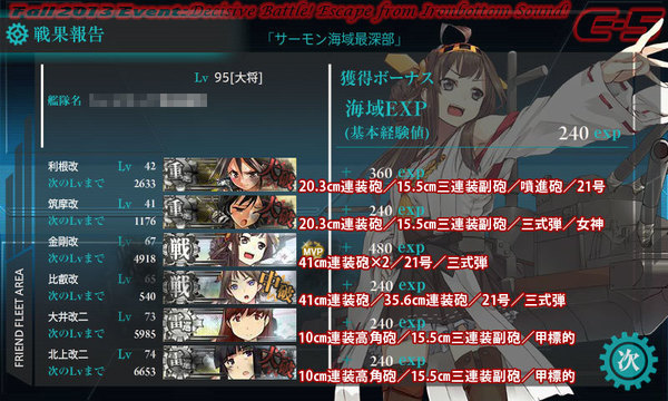 201311_E5last.jpg