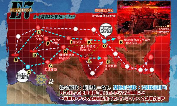 201708E7_map01.jpg