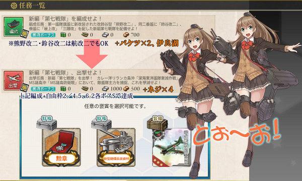 QUEST20170606_kumano.jpg
